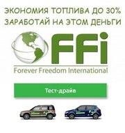 Бизнес в компании FFI