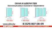 Окна ПВХ и двери в г. Барановичи