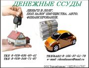 Финасирование и кредитные услуги