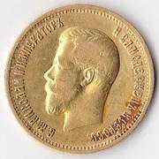 10 рублей 1899г. золото