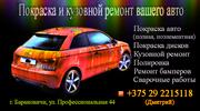 Кузовной ремонт и покраска вашего автомобиля