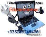 Ремонт ноутбуков и компьютеров Барановичи. Выезд на дом и в район.