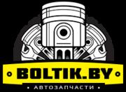 Автозапчасти BOLTIK.BY