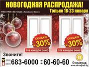 В компании «Окнаград» «Новогодняя распродажа» — СКИДКИ 30% на окна ПВХ