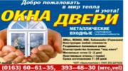 ОКНА И ДВЕРИ ИЗ ПВХ АЛЮМИНИЯ Барановичи
