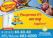 В апреле красная цена на окна ПВХ — СКИДКА 25% в Окнаград