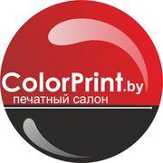 Печатный салон ColorPrint,  г. Барановичи