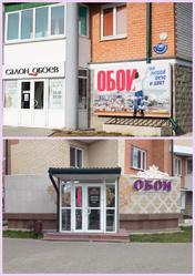 Салон Обоев,  Широкий выбор обоев,  г.Барановичи, ул.Брестская, 38