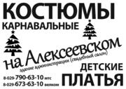Карнавальные костюмы в Барановичах на Алексеевском на прокат