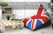 Интернет-магазин бескаркасной мебели - БескаркасМебель