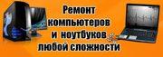 Ремонт ЖК - мониторов - в Барановичах.