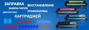 Заправка картриджей,  продажа картриджей - в Барановичах