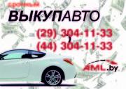 Купим ваш автомобиль (иномарку) СРОЧНО!
