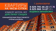КВАРТИРЫ ПОСУТОЧНО В ЦЕНТРЕ и СЕВЕРНОМ МИК-НЕ +375297954625